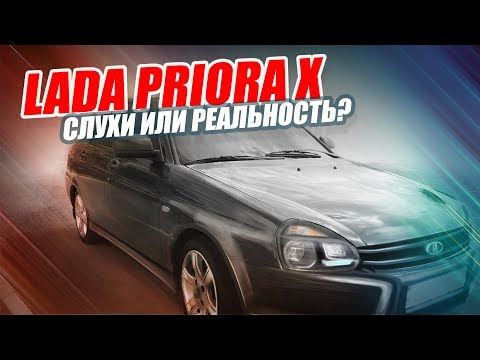 Новая Lada Priora X 2018. Снимут с производства или обновят?