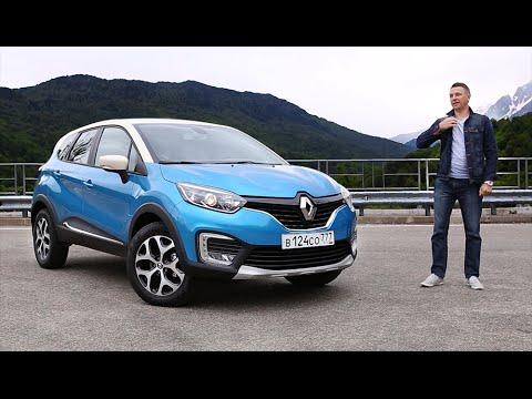 Тест-драйв Renault Kaptur (2016). Чем он хорош?