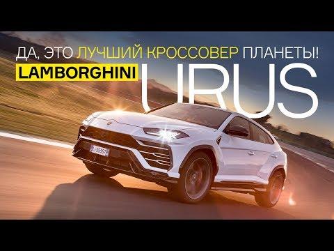 Да, это лучший кроссовер планеты! Lamborghini Urus