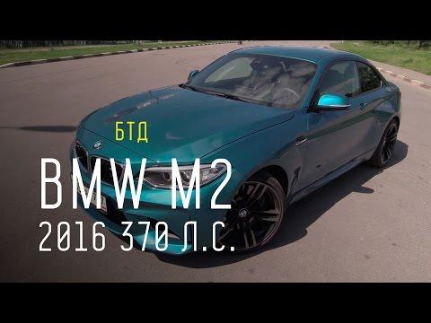 BMW M2 2016 370 л.с. - Большой тест-драйв