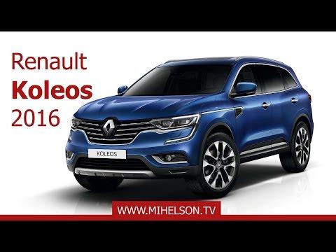 Renault Koleos 2016 - preview Александра Михельсона