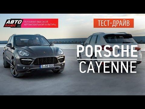 Тест-драйв - Porsche Cayenne 2014 (Наши тесты) - АВТО ПЛЮС