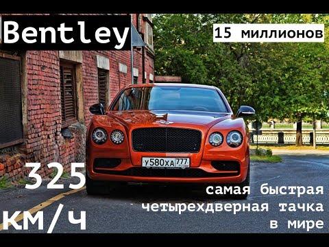 Bentley Flying Spur W12S - самая быстрая четырехдверная тачка в мире