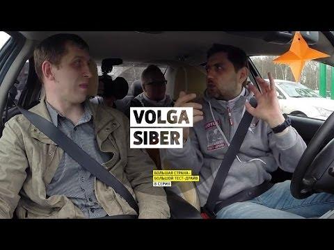 Volga Siber - 8 серия - Нижний Новгород - Большая страна - Большой тест-драйв