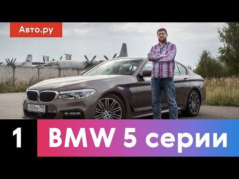 BMW 5 серии (G30) – вернулась к истокам?   Подробный тест