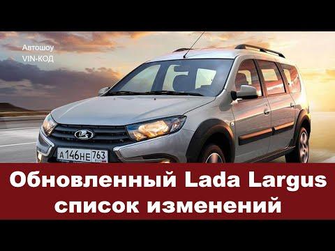 Обновленный Lada Largus 2020: полный список изменений