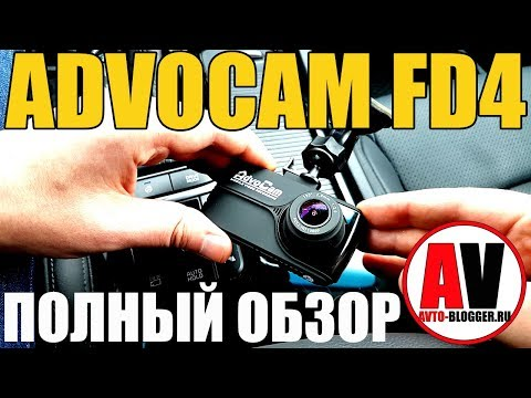 ADVOCAM FD4. Бюджетный видеорегистратор за 3000 рублей