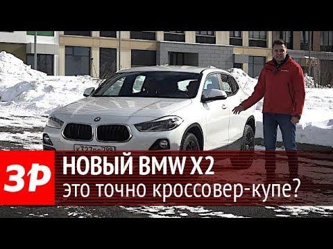 BMW X2 2018 - наш первый тест