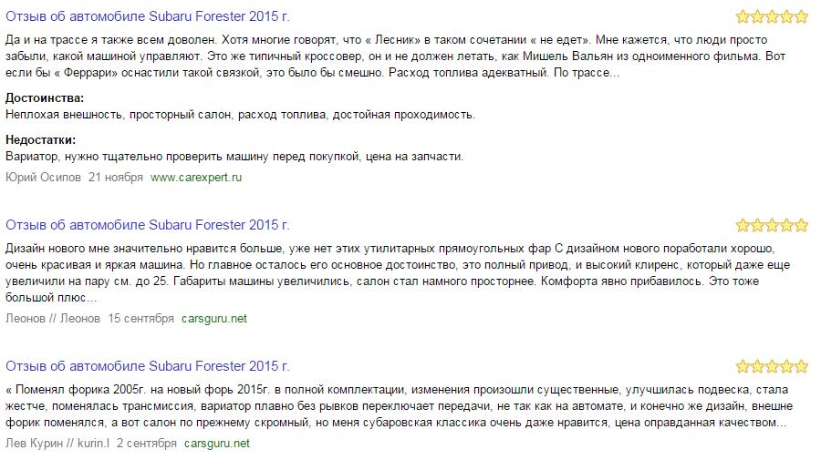 Субару Форестер отзывы владельцев