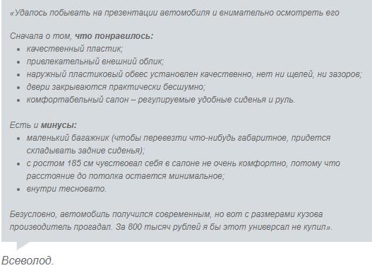 Отзыв Лада Веста Кросс