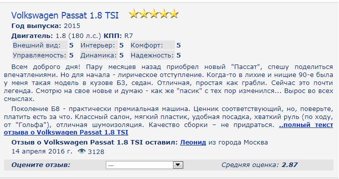 Фольксваген Пассат отзывы владельцев