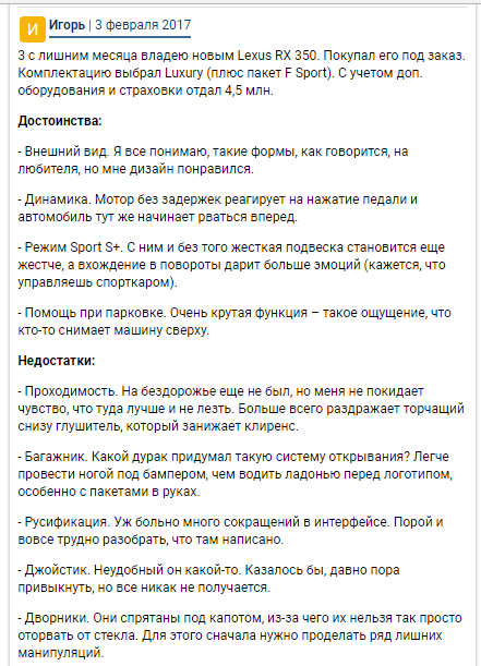 Отзывы о Lexus RX350 Источник: https://auto.ironhorse.ru/lexus-rx-350-4_8590.html?comments=1 © IronHorse.ru