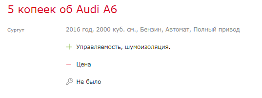 отзыв ауди а6