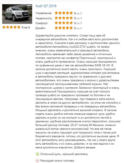 отзывов о Audi Q7