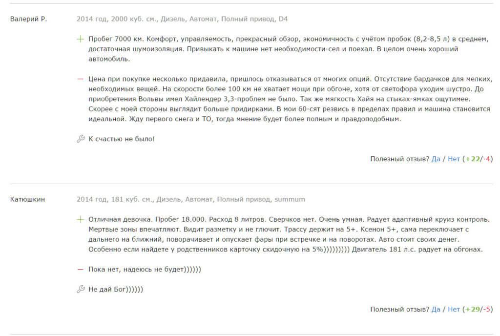 Volvo XC60 отзывы