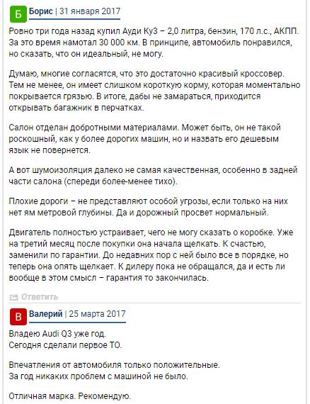 Отзывы о Audi Q3 Источник: https://auto.ironhorse.ru/audi-q3_1729.html?comments=1 © IronHorse.ru