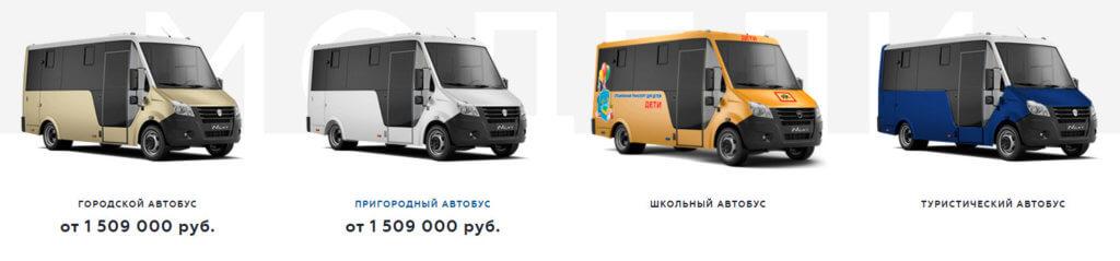 автобус комплектации