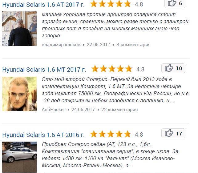 Хендай Солярис отзыв