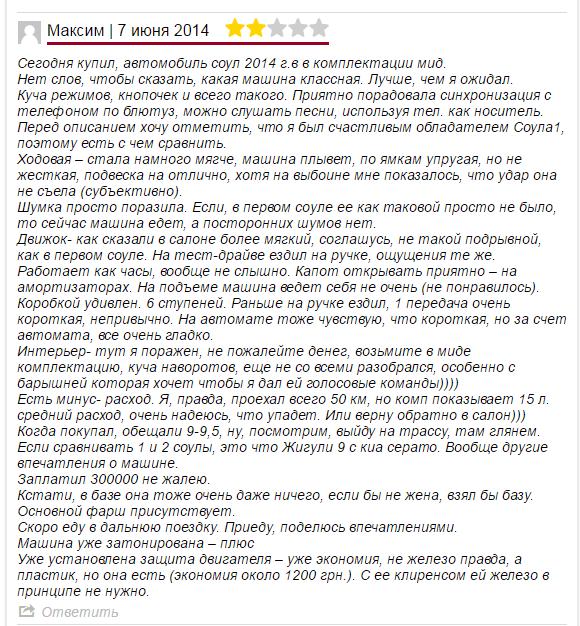 Киа Соул 2016 отзывы 1