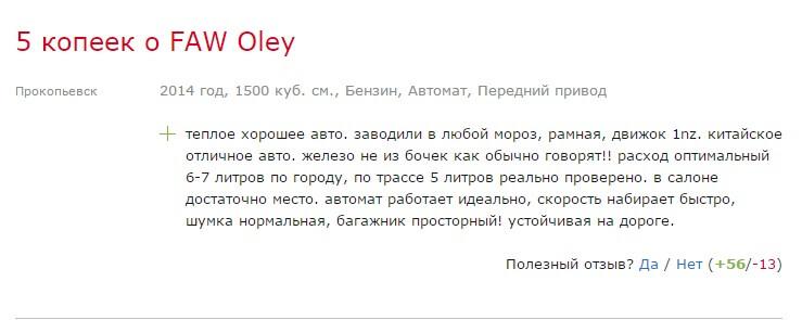 Фав Олей отзывы