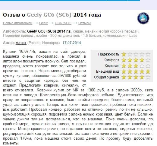 Geely gc 6 отзывы