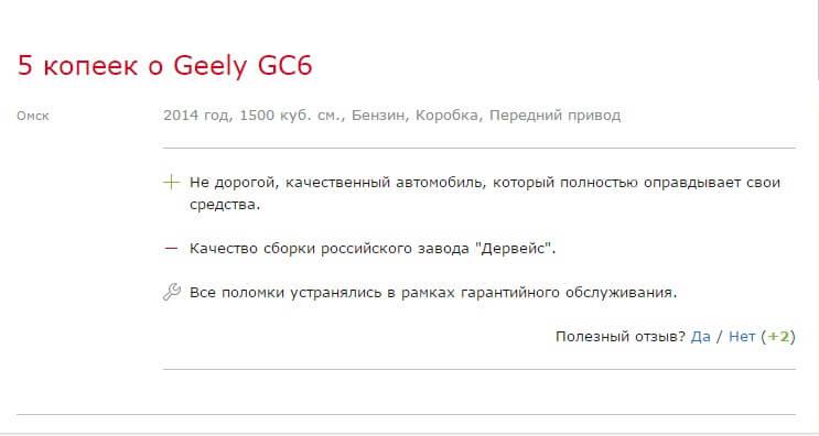 Geely gc 6 отзывы 1