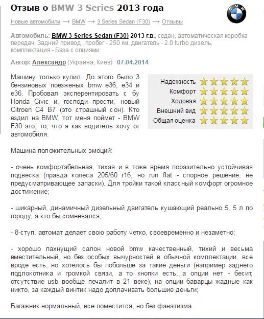 БМВ 3 серии отзывы