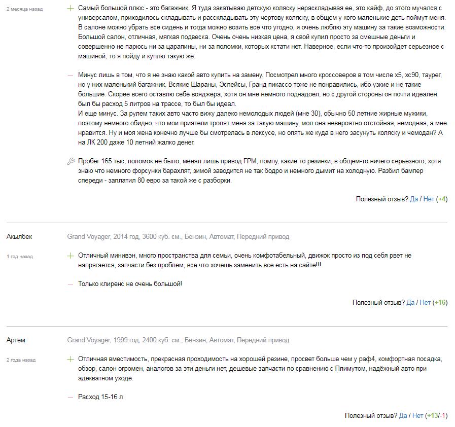 Крайслер Виояджер 5 Рестайл - Отзывы