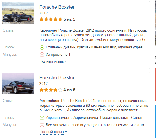 Porsche Boxster отзыв