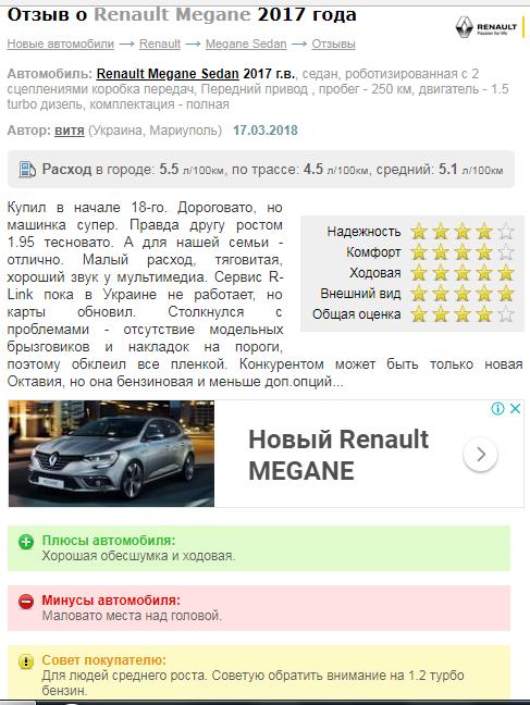Рено Меган отзыв
