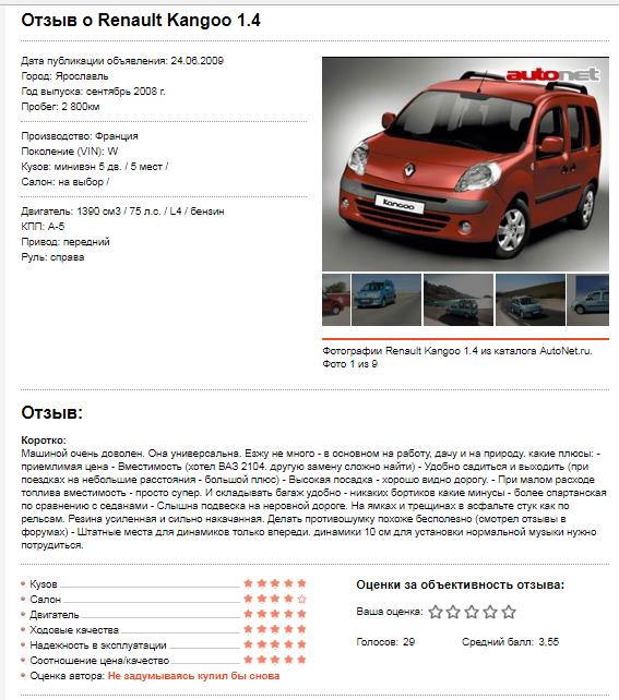Отзыв о Renault Kangoo