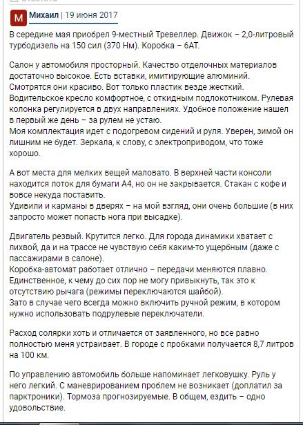 Отзывы о Peugeot Traveller Источник: https://auto.ironhorse.ru/traveller_13944.html?comments=1 © IronHorse.ru