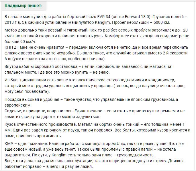 Отзывы про ISUZU Forward Источник: https://truck.ironhorse.ru/category/japan/isuzu/forward?comments=1 © IronHorse.ru