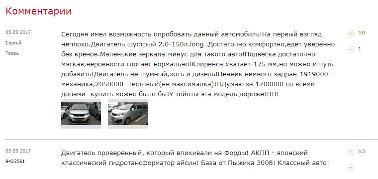 Peugeot Traveller с