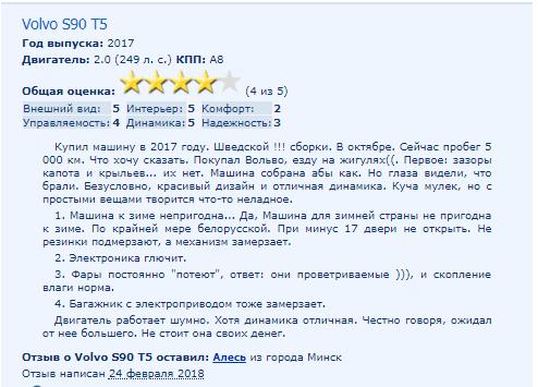 о Volvo S90