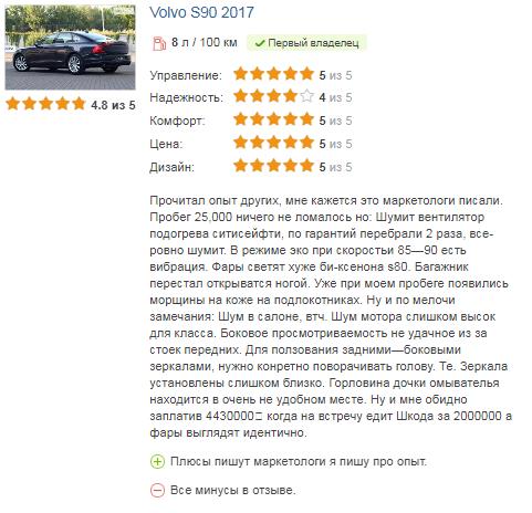 отзывов о Volvo S90