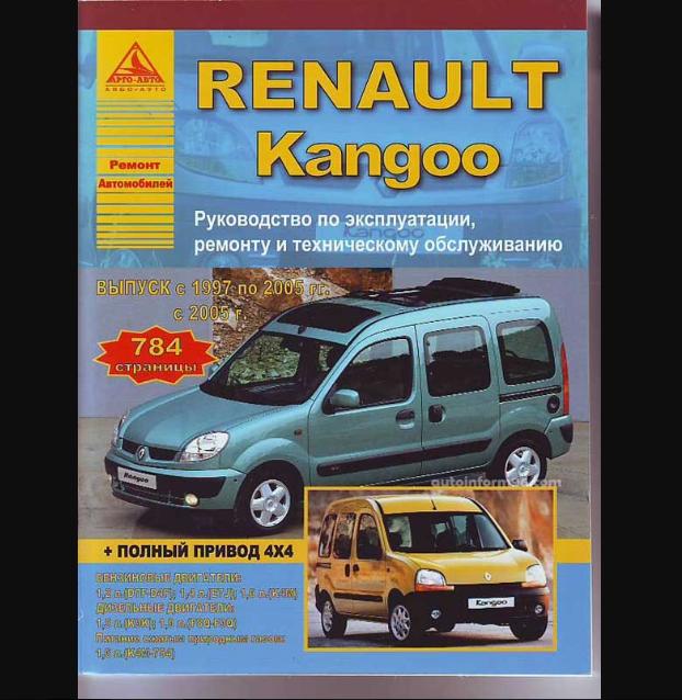 прайс лист Renault Kangoo