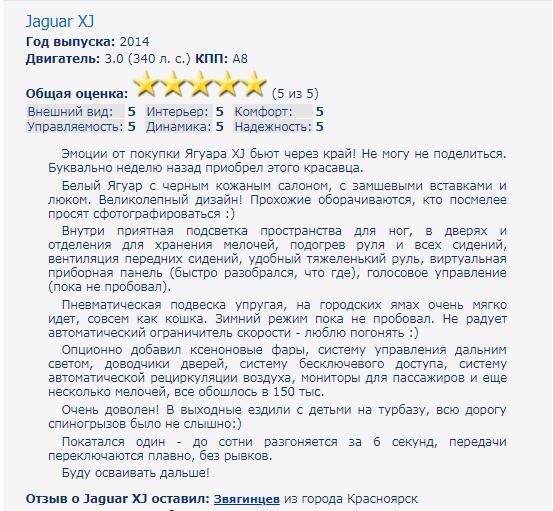 Jaguar XJ отзыв