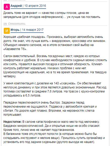 Отзывы о Volkswagen Caravelle Источник: http://auto.ironhorse.ru/vw-caravelle-t6_18327.html?comments=1 © IronHorse.ru