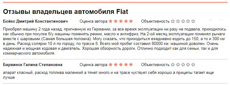Фиат Добло - отзывы