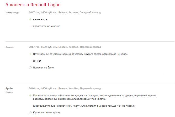 5 копеек о Renault Logan.