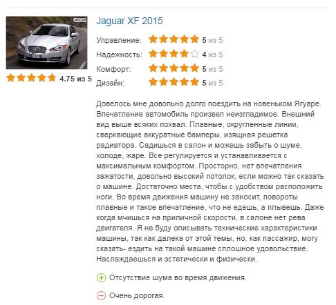 Jaguar XF отзыв