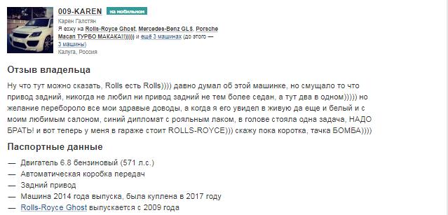 Отзыв Роллс Ройс Гост 3