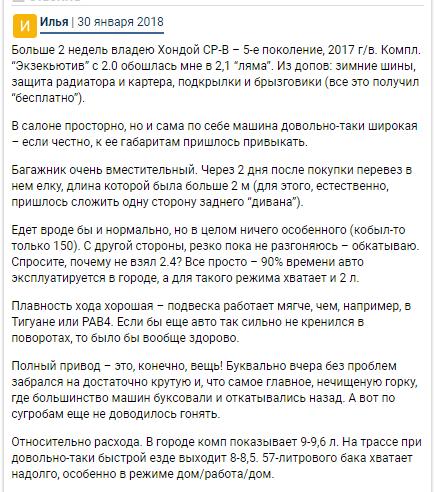 Отзывы о Honda CR-V 5 Источник: https://auto.ironhorse.ru/honda-cr-v-5_15575.html?comments=1 © IronHorse.ru