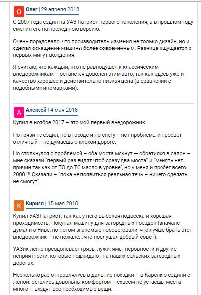 Отзывы о УАЗ Патриот Источник: https://auto.ironhorse.ru/patriot-2017_15526.html?comments=1 © IronHorse.ru