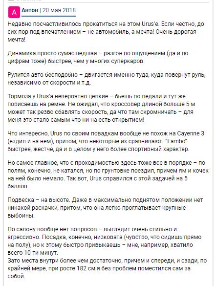 lamborghini urus отзыв