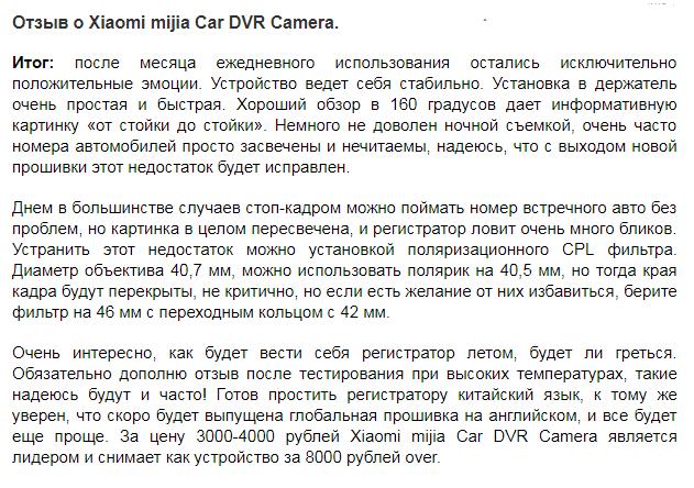 Отзыв о Xiaomi mijia Car DVR Camera.