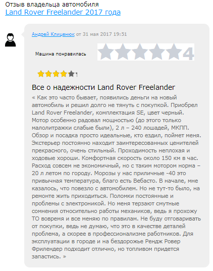 ленд ровер фриландер отзыв