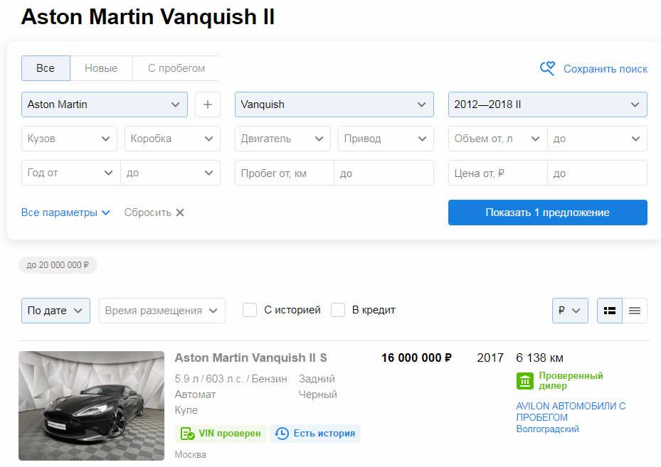 ston Martin Vanquish II 2012-2018 - цены на auto.ru