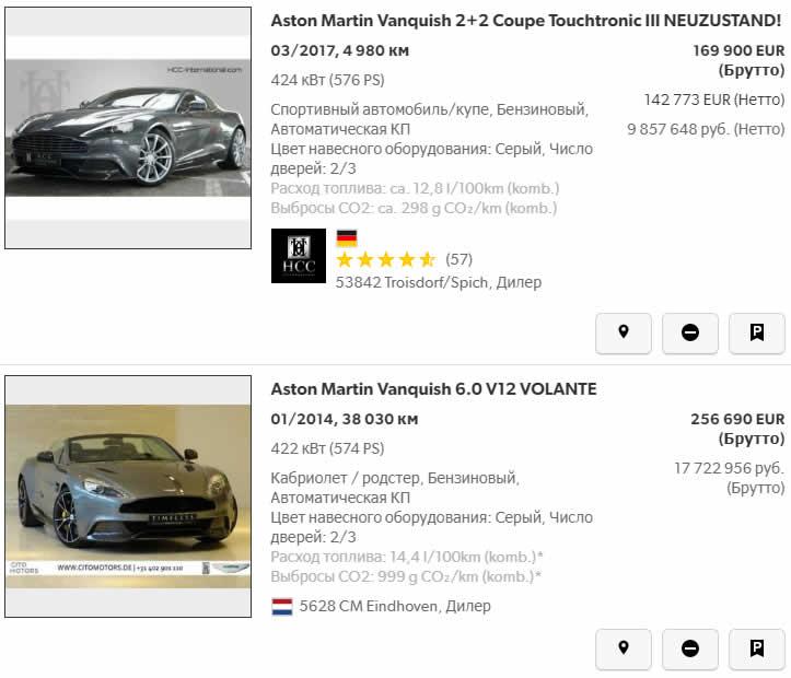 ston Martin Vanquish II 2012-2018 - цены на mobile.de